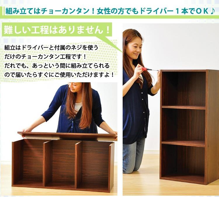 カラーボックスシリーズ/kara-baco3/3段 3個セット