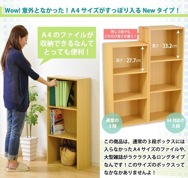 カラーボックスシリーズ【kara-bacoA4】3段A4サイズ 2個セット