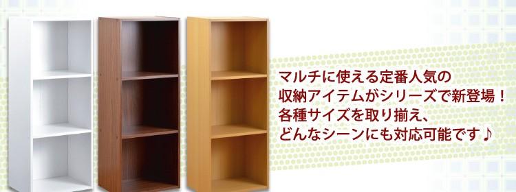 カラーボックスシリーズ/kara-bacoA4/3段A4サイズ