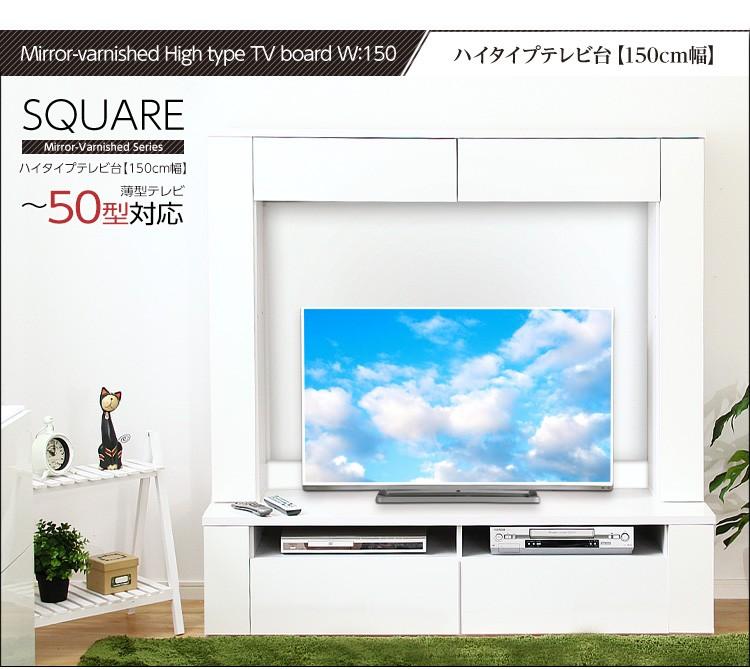 鏡面仕上げ!ハイタイプテレビ台(幅150cm)【SQUAREスクエア】シリーズ