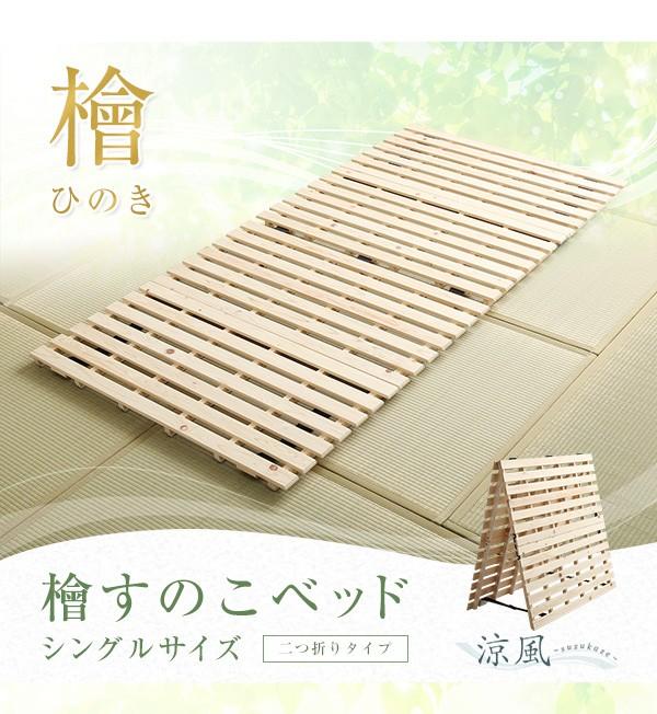 すのこベッド 二つ折り式 檜仕様(シングル)【涼風】