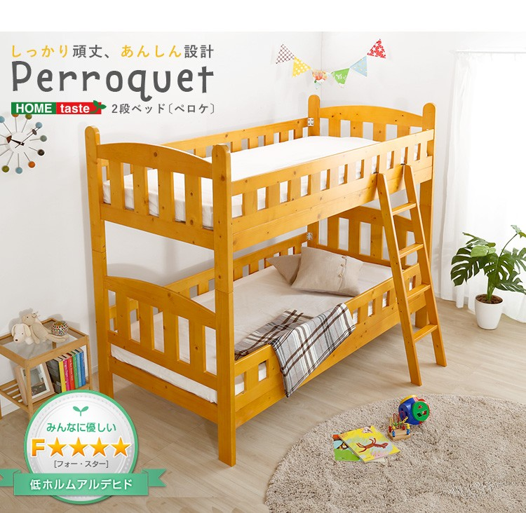選べる3カラーの2段ベッド【Perroquet-ペロケ-】(2段ベッド 耐震)