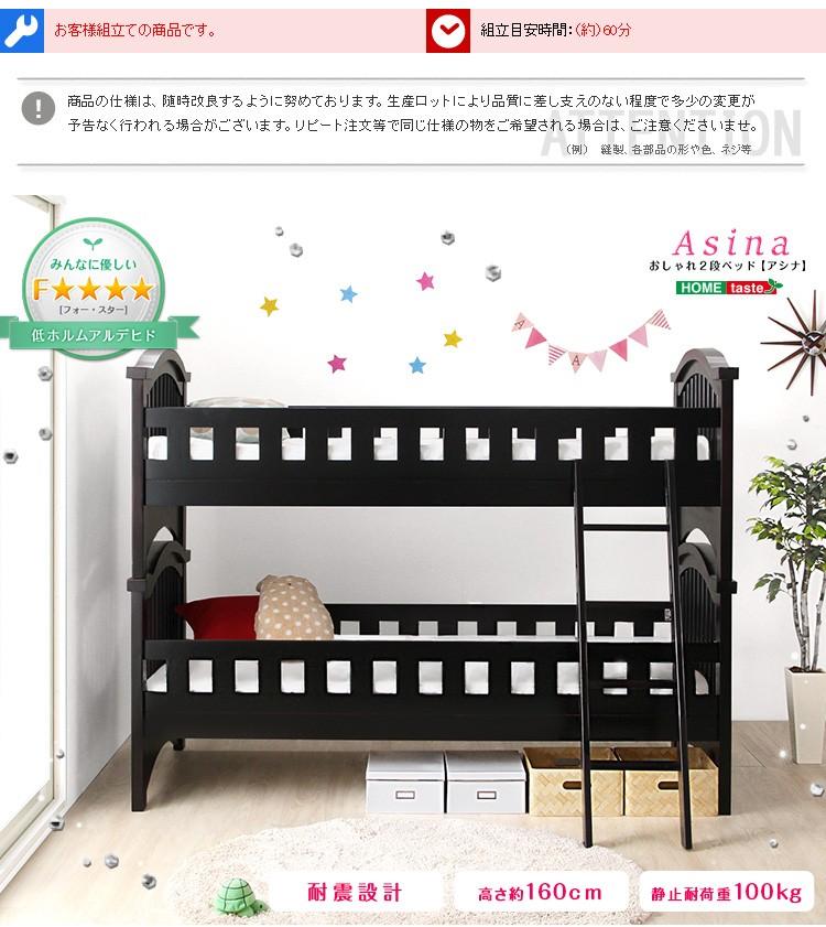 2段ベッド/Asina-アシナ-/(2段ベッド すのこ セパレート可)