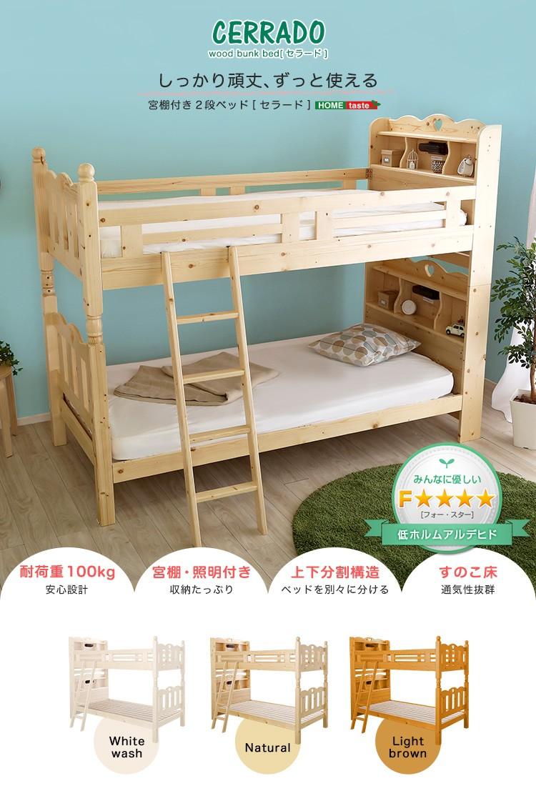 耐震仕様のすのこ2段ベッド【CERRADO-セラード-】(ベッド すのこ 2段)