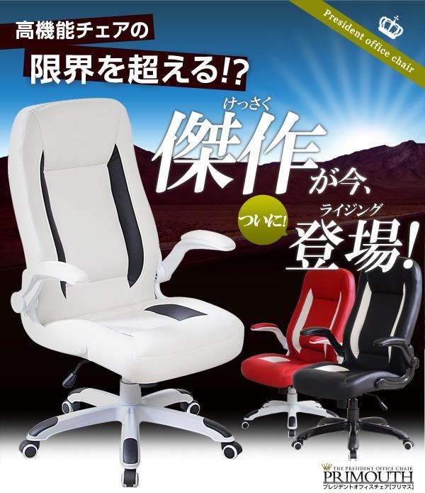 天使の座面 可動式アームレスト ハイバック オフィスチェア Primouth プリマス パソコンチェア