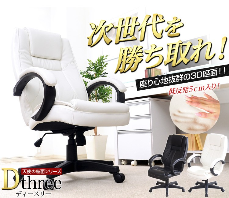 3D座面仕様のオフィスチェア【-Dthree-ディースリー(天使の座面シリーズ)】
