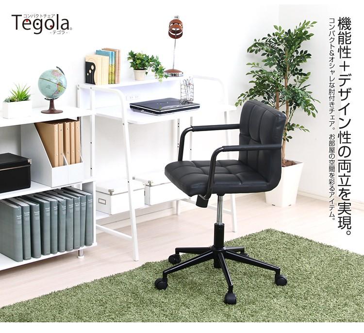 コンパクト&スタイリッシュ!パソコンチェア【-Tegola-テゴラ】(肘掛けタイプ)