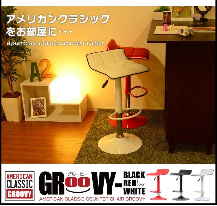 アメリカンクラシックなデザインカウンターチェアー【-Groovy-グルービー】