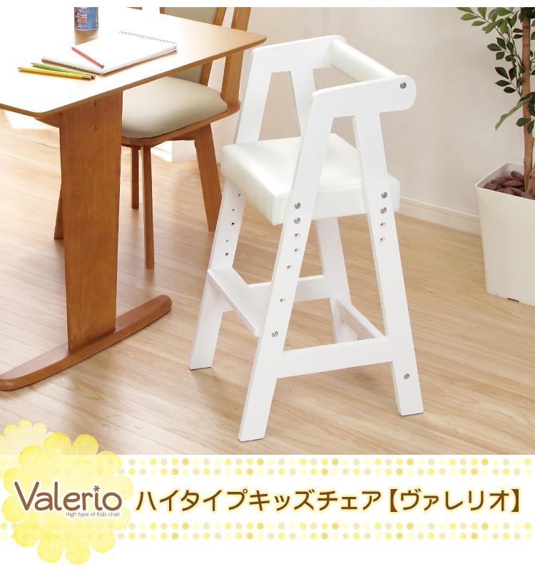 ハイタイプキッズチェア/ヴァレリオ-VALERIO-/(キッズ チェア 椅子)
