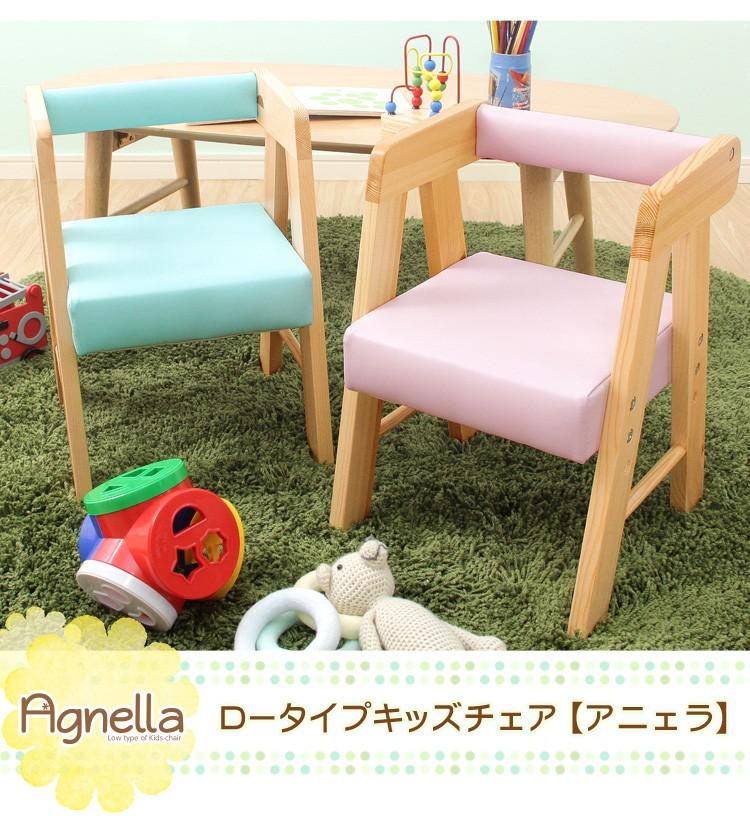 ロータイプキッズチェア/アニェラ-AGNELLA-/(キッズ チェア 椅子)