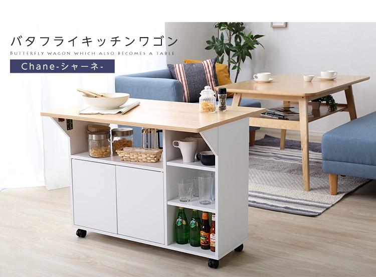 バタフライタイプのキッチンワゴン 、使い方様々でサイドテーブルやカウンターテーブルに   Chane-シャーネ-