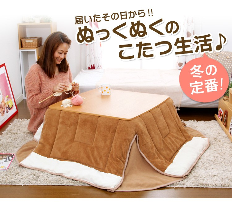 カジュアルこたつ【-Topo-トーポ(正方形・75cm幅)】(こたつテーブル+掛布団の2点セット)
