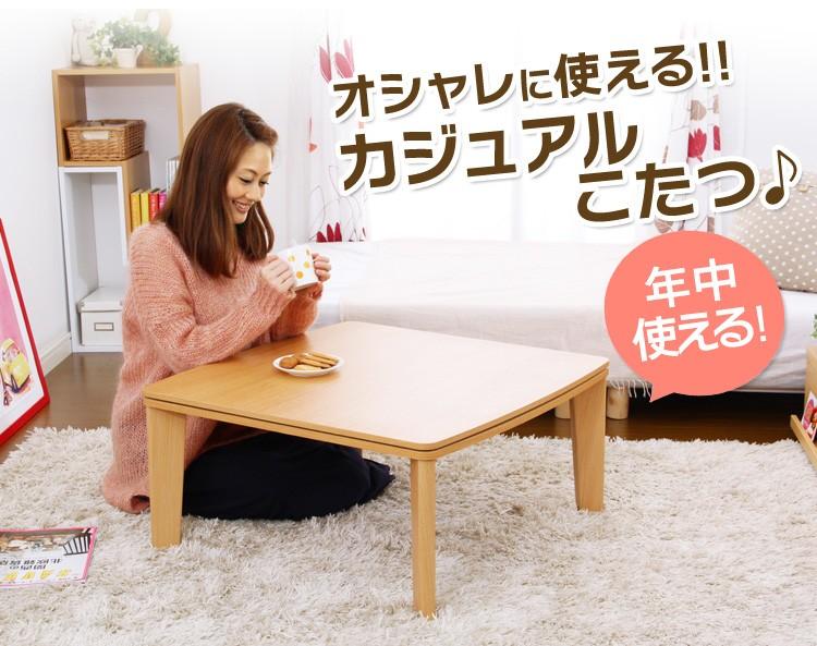 カジュアルこたつ【-Topo-トーポ(正方形・75cm幅)】(こたつ 75)
