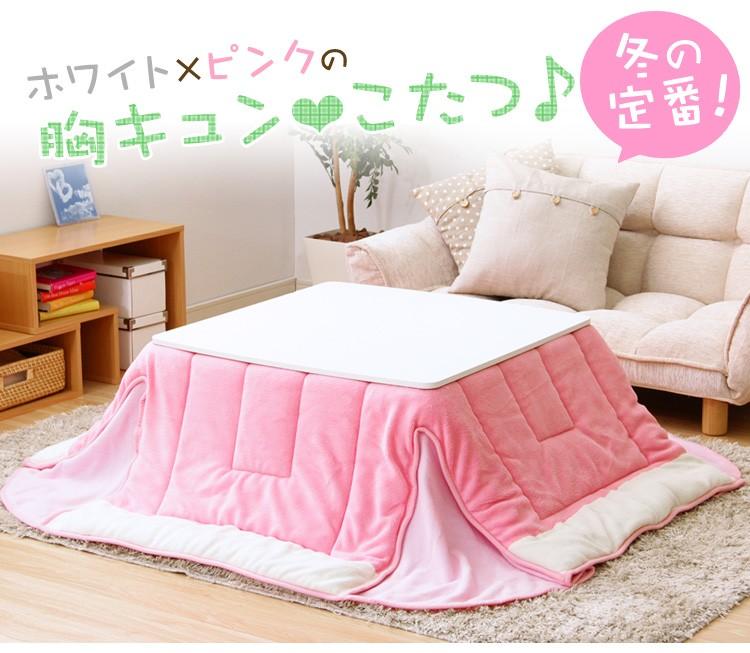 カジュアルホワイトこたつ【-Soneca-ソネカ(正方形・75cm幅)】(こたつテーブル+掛布団の2点セット)