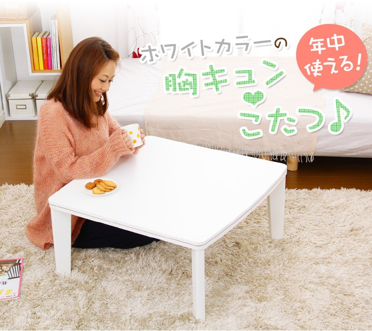 カジュアルホワイトこたつ【-Soneca-ソネカ(正方形・75cm幅)】(こたつ 四角 75)