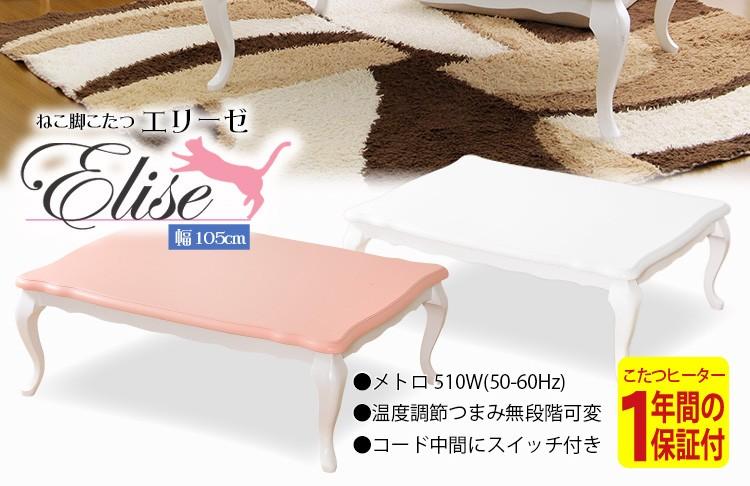 猫脚こたつテーブル【-Elise-エリーゼ(105cm幅・長方形)】(テーブル単品)