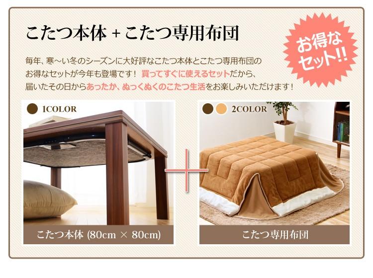 フラットヒーターこたつ【-Talpa-タルパ(正方形・80cm幅)】(こたつテーブル+掛布団の2点セット)