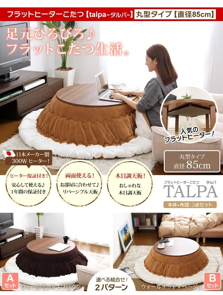 フラットヒーターこたつ【-Talpa-タルパ(丸型・85cm幅)】(こたつテーブル+掛布団の2点セット)