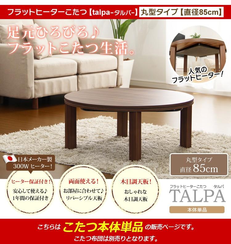 フラットヒーターこたつ【-Talpa-タルパ(丸型・85cm幅)】(こたつテーブル単品)