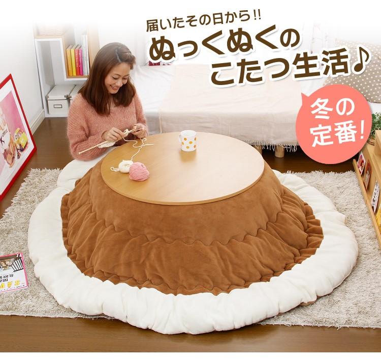 カジュアル丸こたつ【-Topo-トーポ(丸型・75cm幅)】(こたつテーブル+掛布団の2点セット)