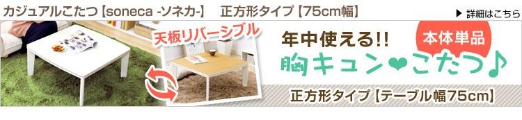カジュアル丸こたつ【-Topo-トーポ(丸型・75cm幅)】(こたつ 丸 80)