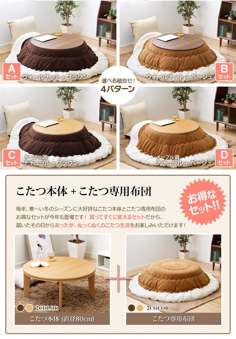 カジュアル丸こたつ【-Topo-トーポ(丸型・80cm幅)】(こたつテーブル+掛布団の2点セット)