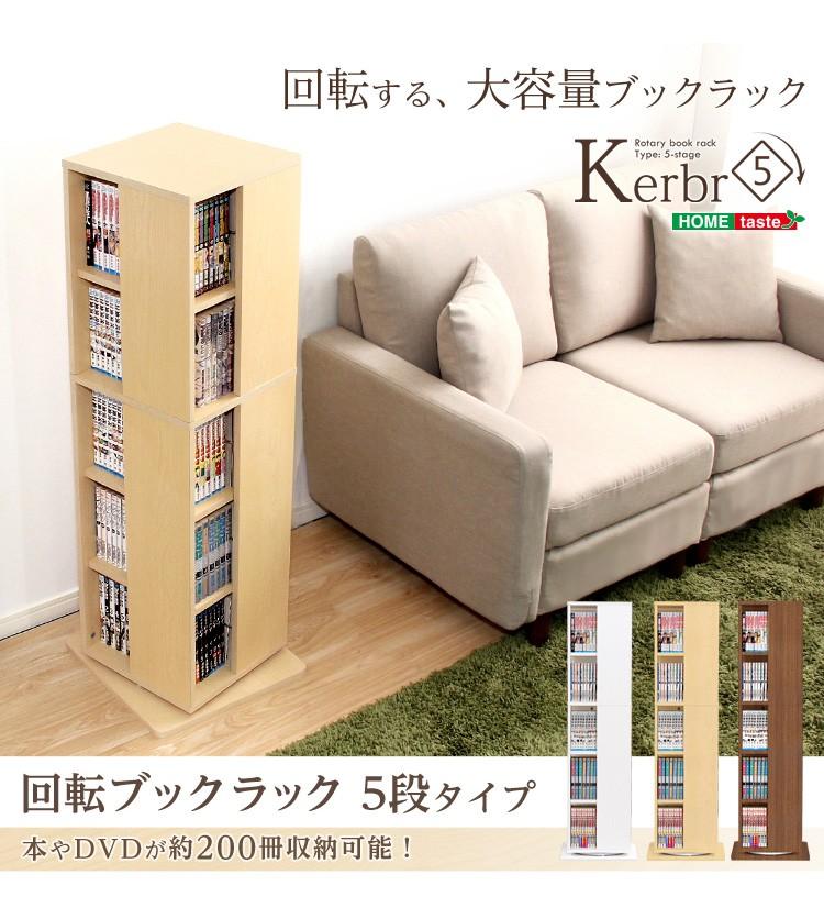 回転式ブックラック 5段【Kerbr-ケルブル-】