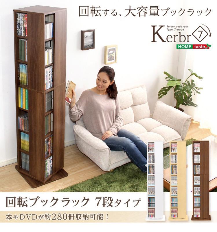 回転式ブックラック 7段【Kerbr-ケルブル-】