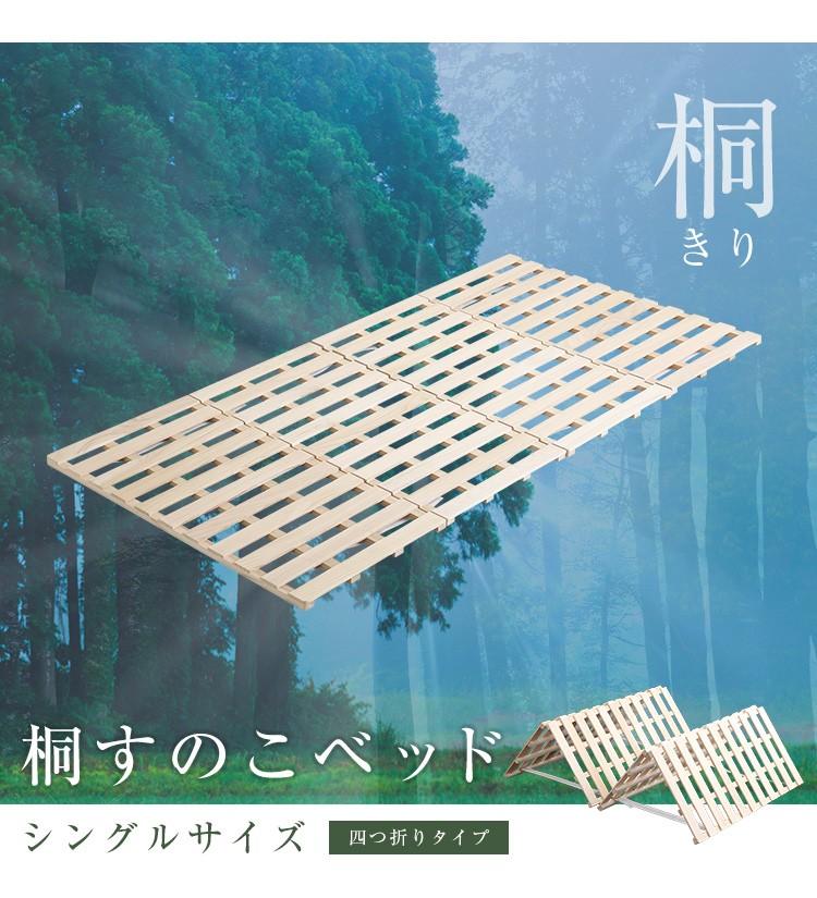 すのこベッド 4つ折り式 桐仕様(シングル)【Sommeil-ソメイユ-】 ベッド 折りたたみ 折り畳み すのこベッド 桐 すのこ 四つ折り 木製 湿気