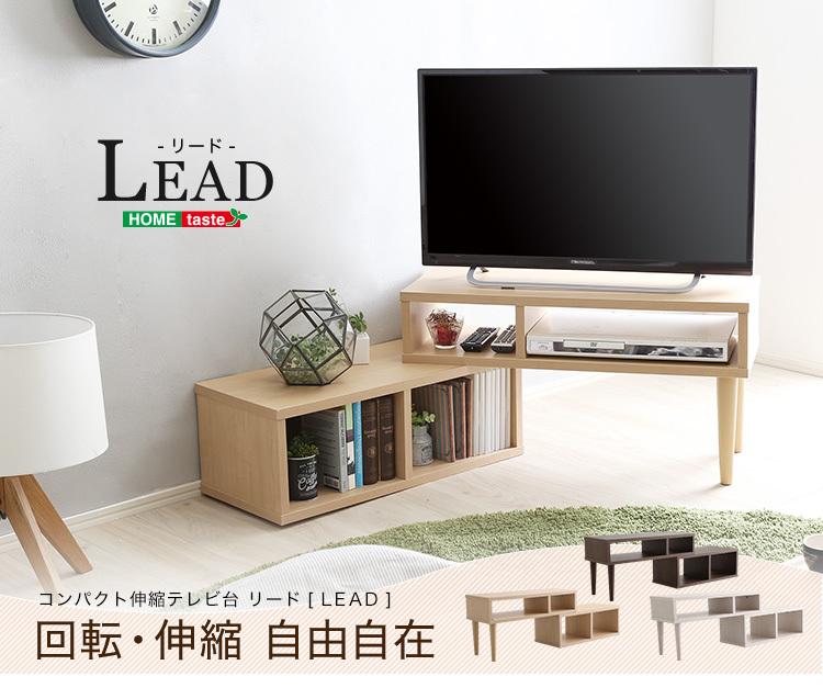 コンパクト伸縮テレビ台LEAD-リード-