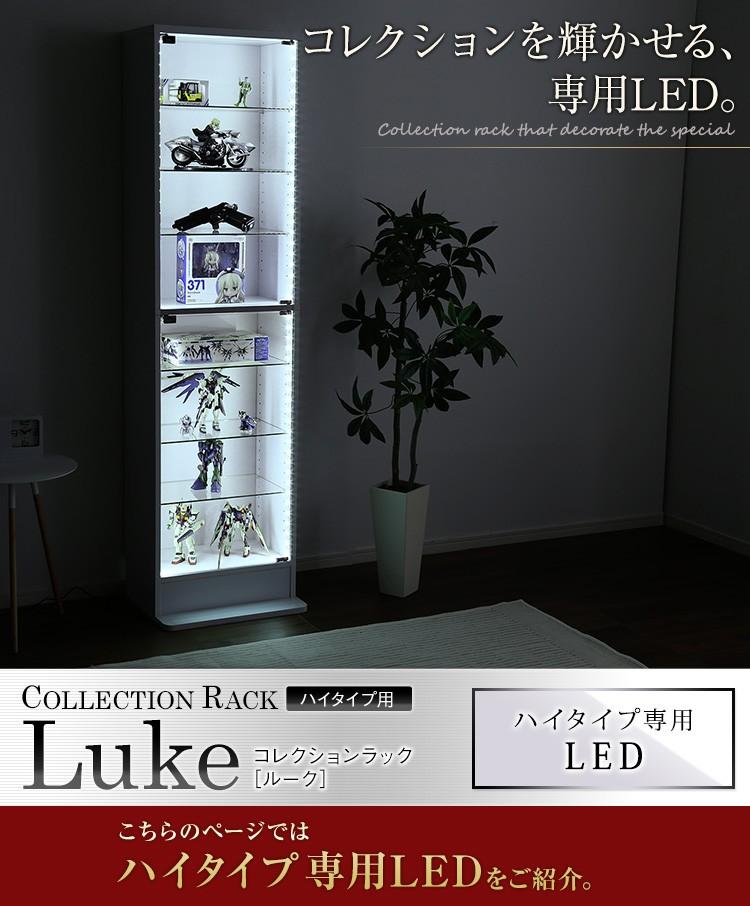 コレクションラック/-Luke-ルーク/ハイタイプ専用LED(ハイタイプ用/深型・浅型共通)