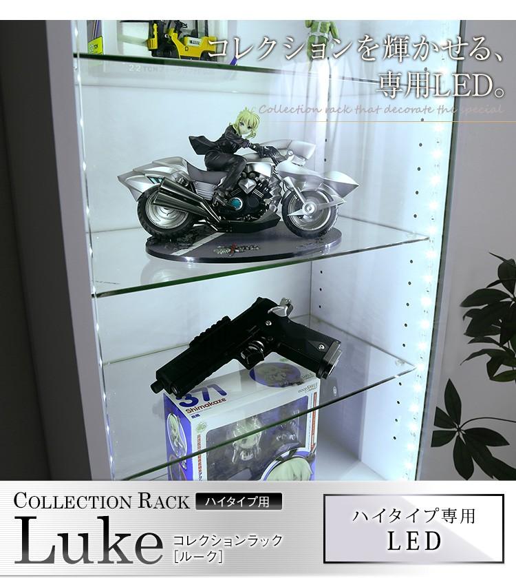 コレクションラック【-Luke-ルーク】ハイタイプ専用LED(ハイタイプ用/深型・浅型共通)