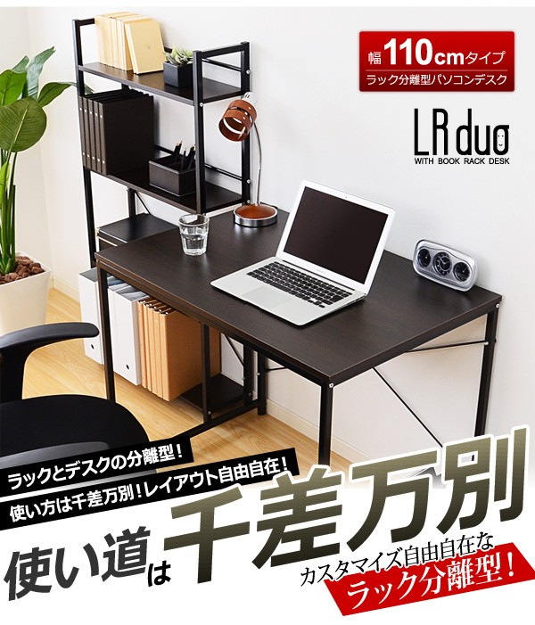 新感覚のラック分離型パソコンデスク【-LRduo-エルアールデュオ】