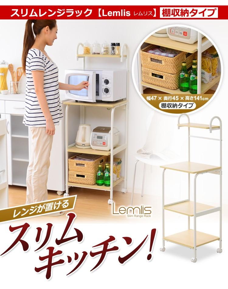 スリムレンジラックシリーズ【-Lemlis-レムリス(棚収納タイプ・レンジ台)】