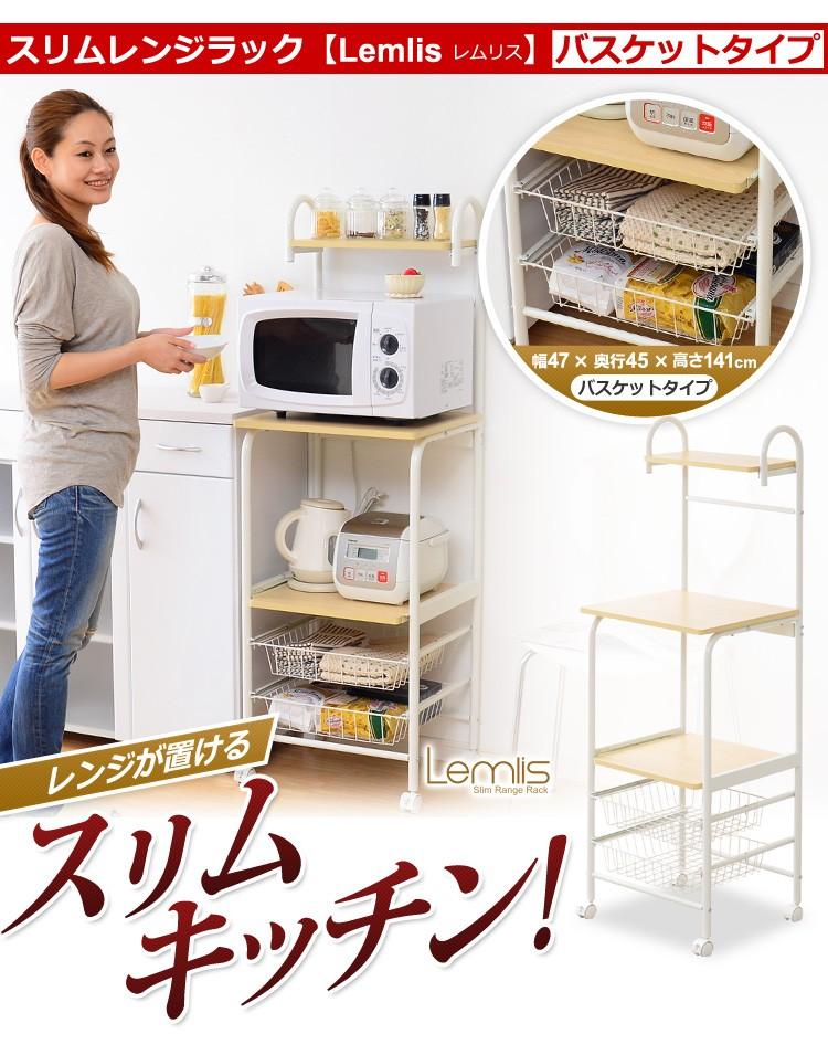 スリムレンジラックシリーズ【-Lemlis-レムリス(バスケットタイプ・レンジ台)】
