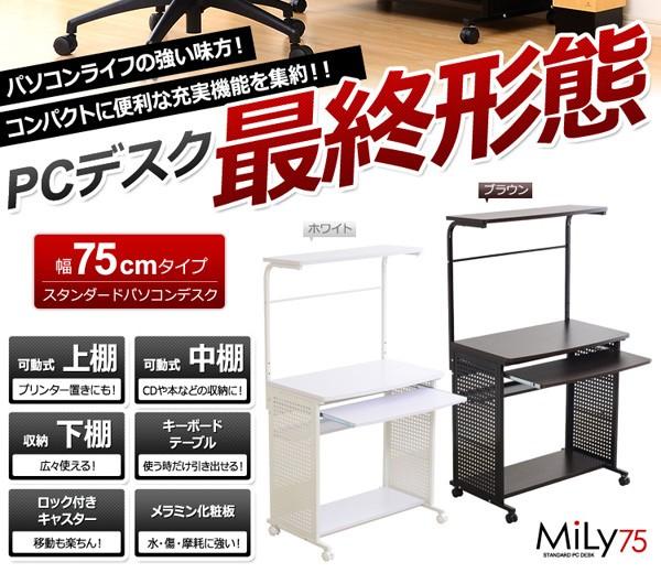 たっぷり収納のスタンダードパソコンデスク【-Mily-ミリー75cm幅】