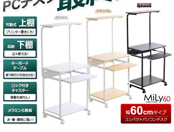 省スペースのコンパクトパソコンデスク【-Mily-ミリー60cm幅】