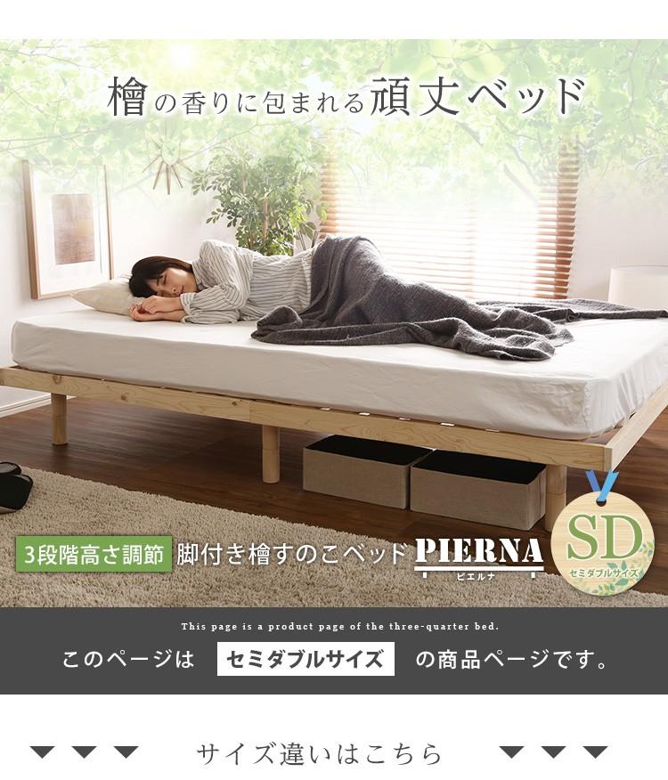 総檜脚付きすのこベッド(セミダブル)【Pierna-ピエルナ-】