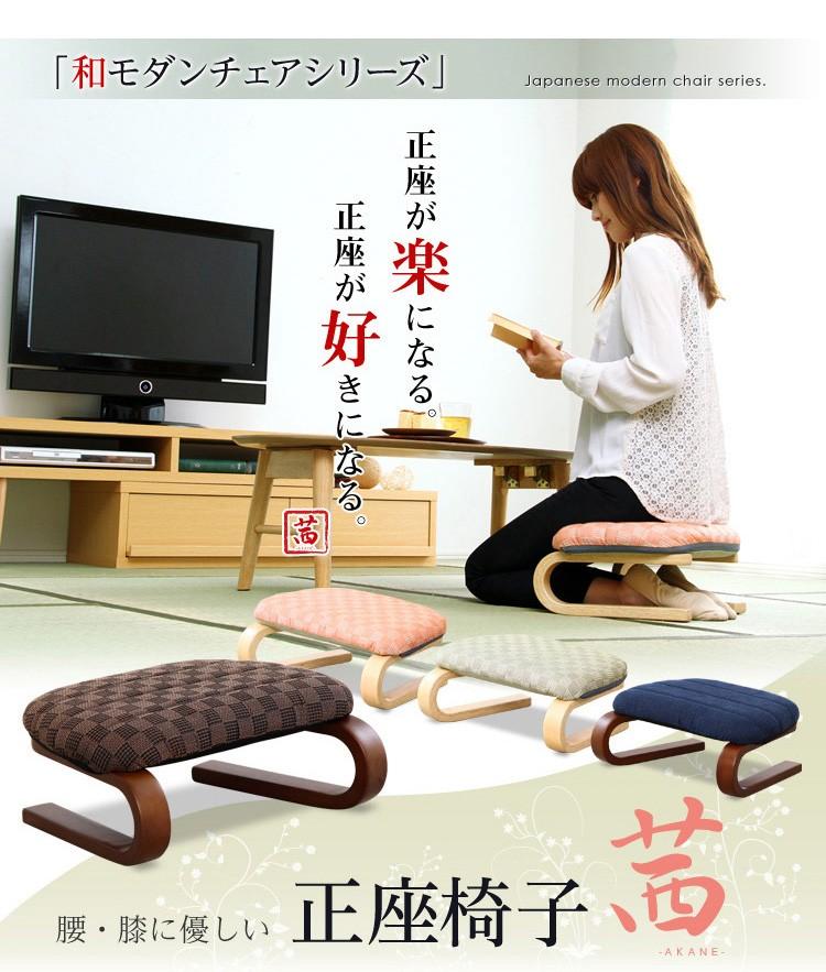 腰・膝に優しい正座椅子【茜-あかね-】