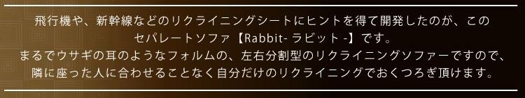 セパレートソファ【Rabbit】ラビット