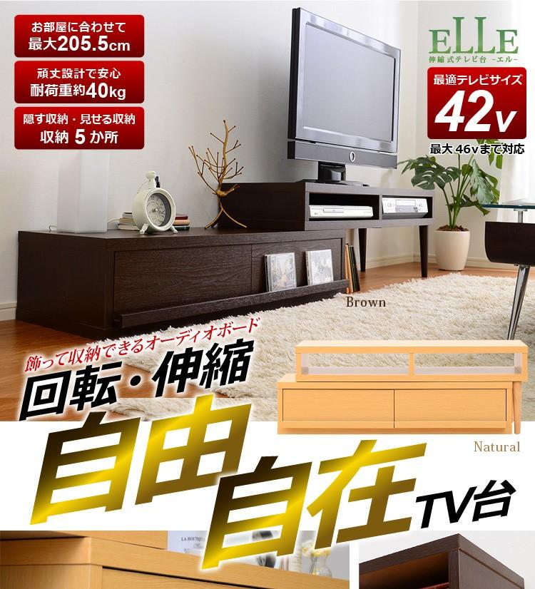 完成品伸縮式テレビ台【-Elle-エル】(コーナーTV台・ローボード・リビング収納)