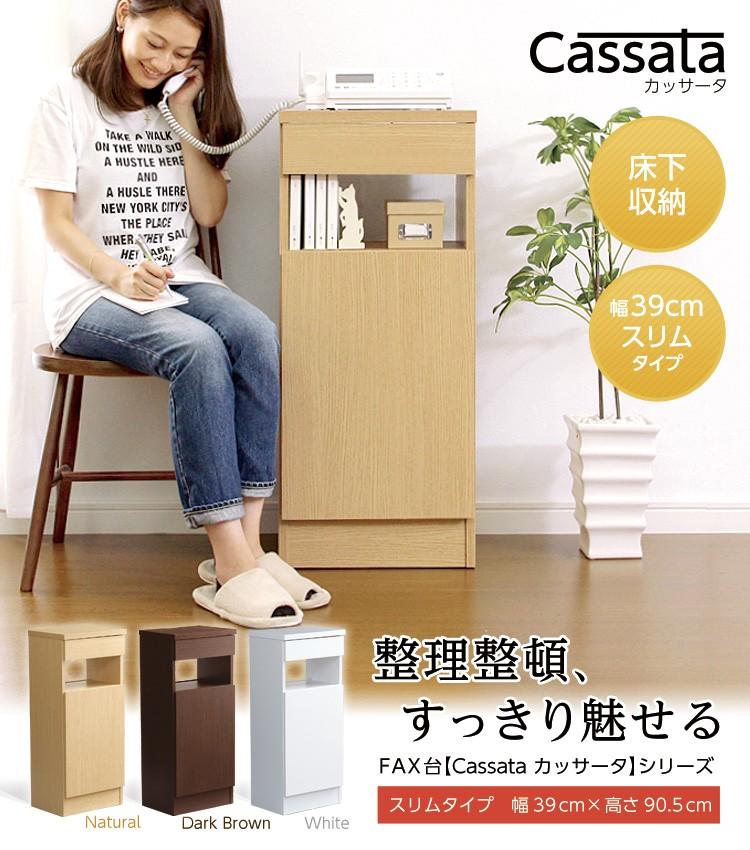 充実の収納力!ファックス台【Cassata-カッサータ-】(幅39cmタイプ)