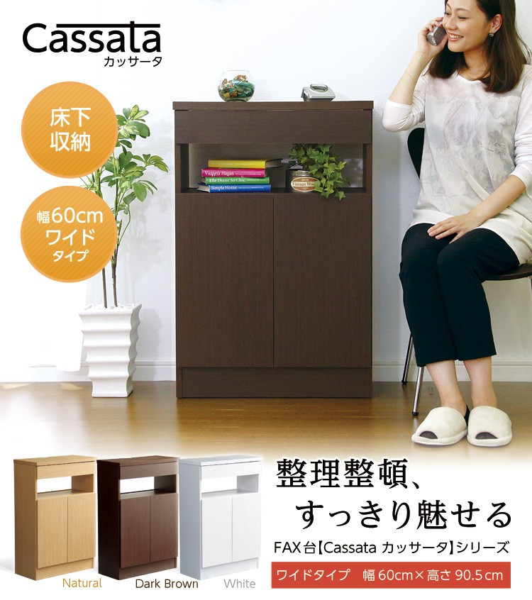 充実の収納力!ファックス台【Cassata-カッサータ-】(幅60cmタイプ)