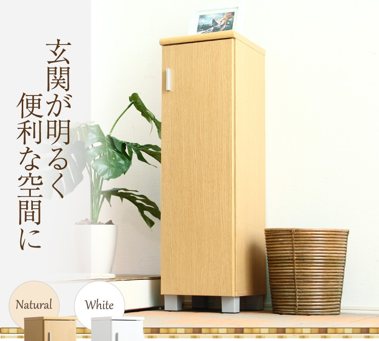 シンプルデザイン!ナポリシューズボックス【幅30cm・スリムタイプ】(下駄箱・玄関収納)