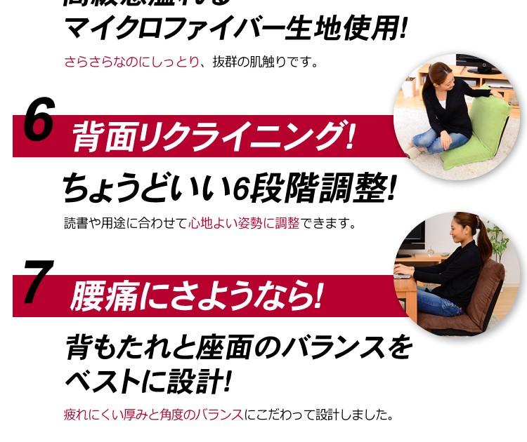 座椅子【シフォン】