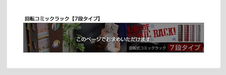 回転コミックラック7段