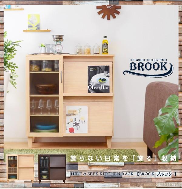 隠して飾る!お洒落な木製キッチン収納棚【ブルック-BROOK-】