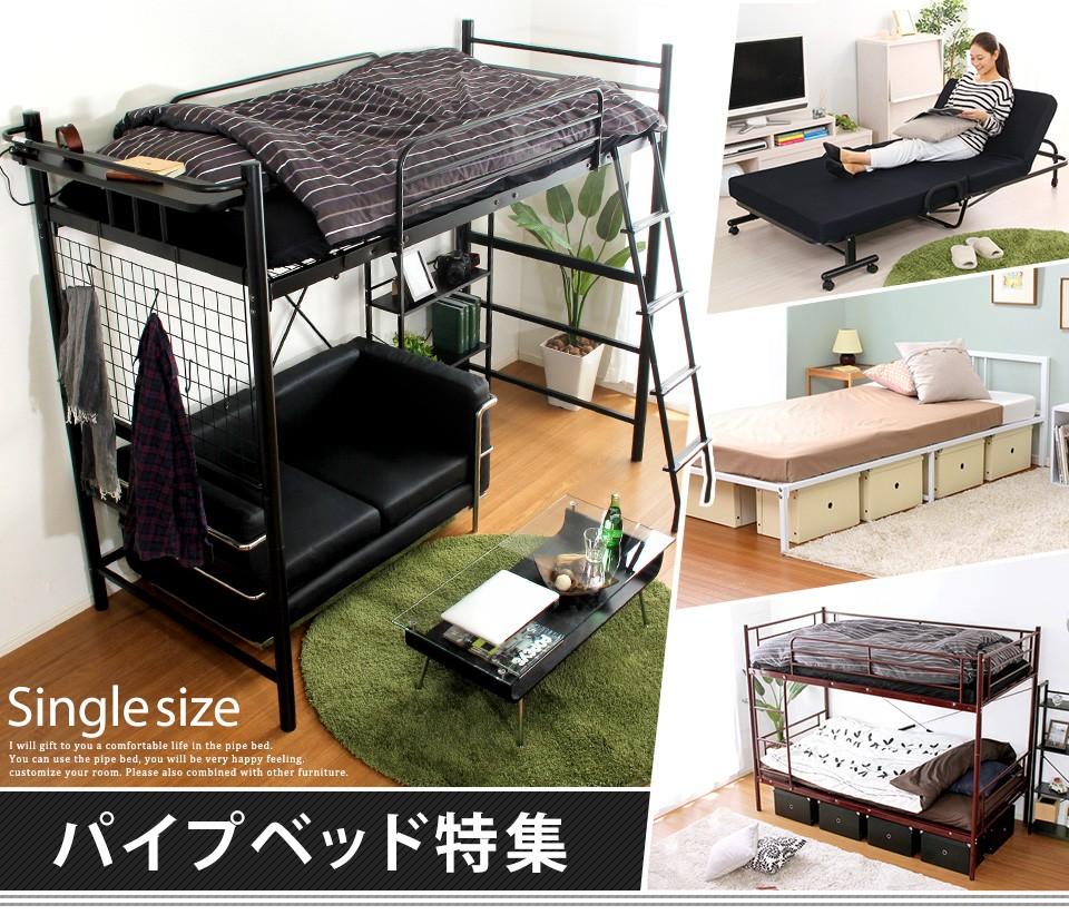 パイプベッド特集|ロフトベッド、2段ベッド、シンプルベッド、折りたたみベッドなど省スペース設計のシングルサイズをご紹介。