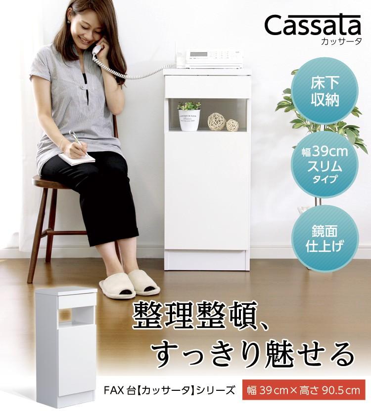充実の収納力!ファックス台【Cassata-カッサータ-】(幅39cm・鏡面仕上げタイプ)