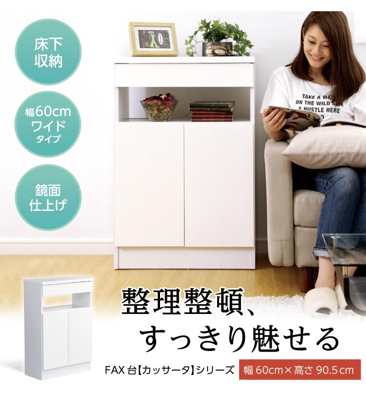 充実の収納力!ファックス台【Cassata-カッサータ-】(幅60cm・鏡面仕上げタイプ)